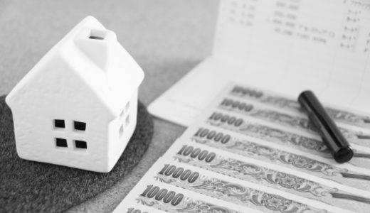 今だから知っておきたい住宅ローン借り換えの基本知識