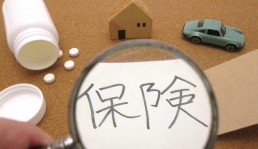 おすすめ保険の相談窓口の利用メリットから選び方までを徹底解説