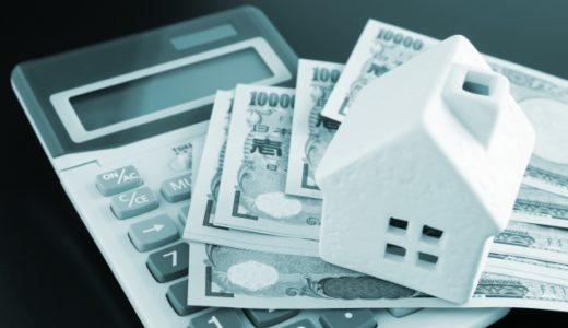 繰り上げ返済前に要チェック!今後必要になるお金は足りるのか、借り換えとの比較をしてますか?