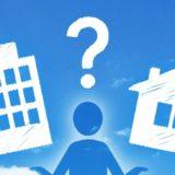 賃貸して得する人、持ち家で得する人