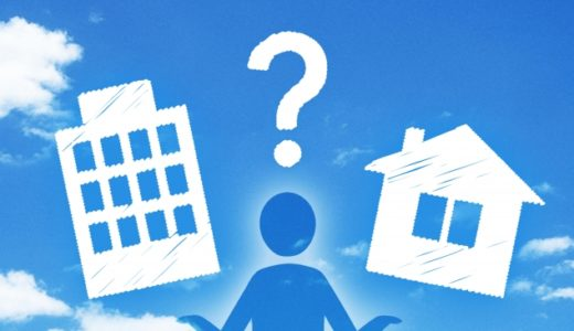 賃貸か購入か~不動産の問題は綿密なシミュレーションが必要~