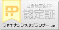 ファイナンシャルプランナー.jp